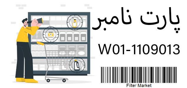 فیلتر پارت نامبر W01-1109013