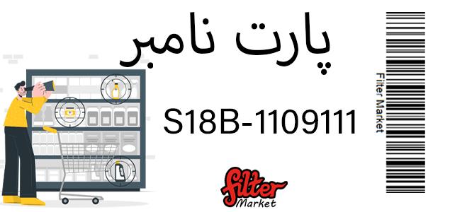 فیلتر هوا S18B-1109111